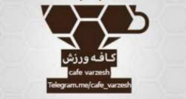 کانال تلگرام کافه ورزش