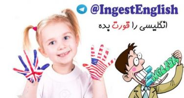 کانال تلگرام Ingest English