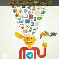 کانال عجایب و اطلاعات عمومی