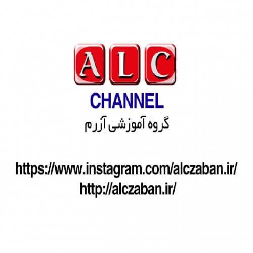 کانال موسسه زبان ALC
