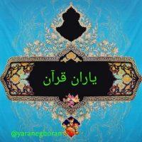 کانال تلگرام یاران قرآن