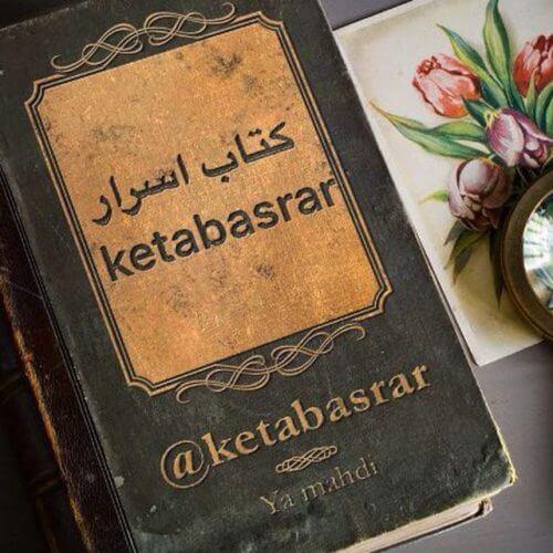کانال تلگرام کتاب اسرار