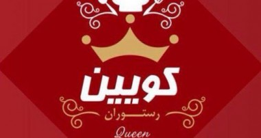 کانال تلگرام رستوران کویین