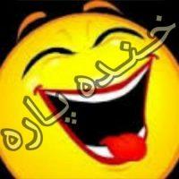 کانال تلگرام خنده پاره