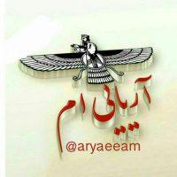 کانال تلگرام آریایی های پارسی