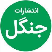 کانال تلگرام انتشارات جنگل