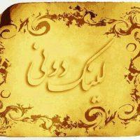 کانال تلگرام جــهان لیــنک