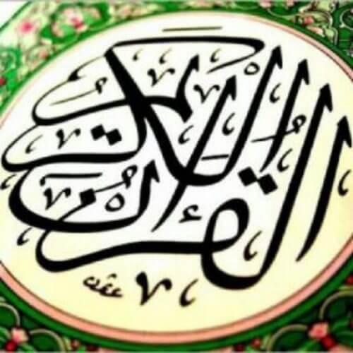 کانال تلگرام ختم قرآن اموات