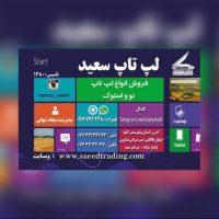 کانال لپتاپ و تبلت سعید