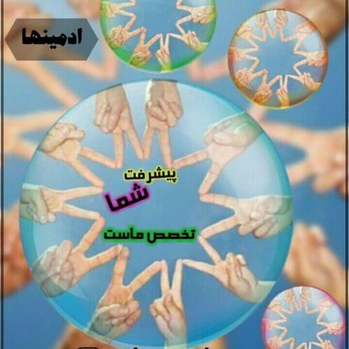 کانال تلگرام ادمینها
