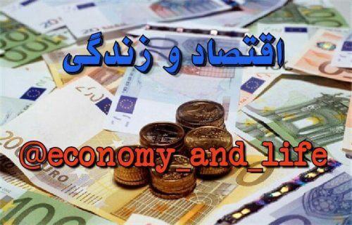 کانال اقتصاد و زندگی