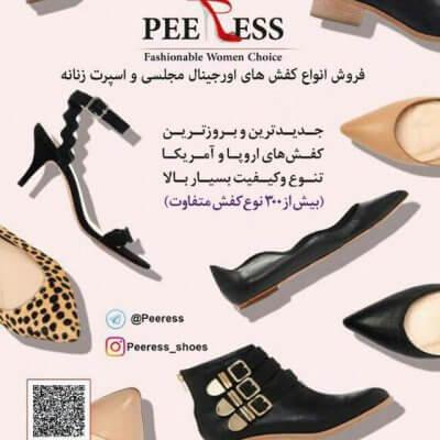کانال تلگرام Peeress Shoes