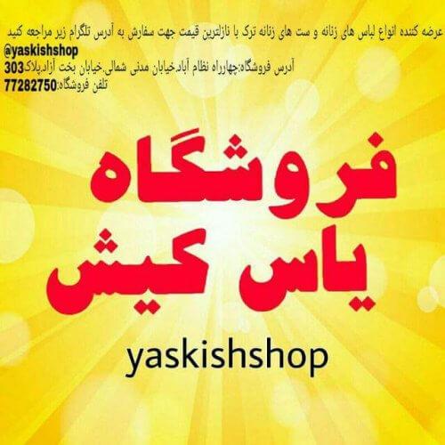 کانال تلگرام فروشگاه یاس کیش