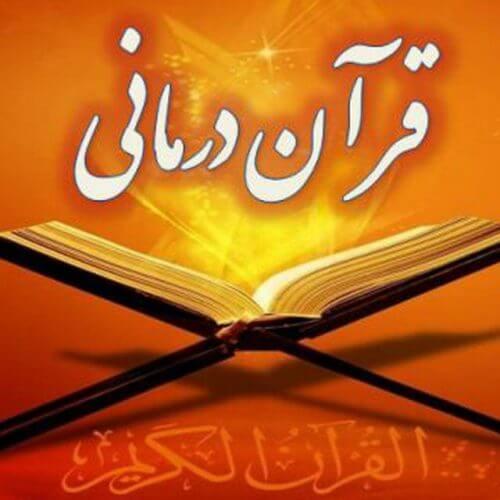 کانال تلگرام درمان با قرآن(راهنمای گرفتاران)