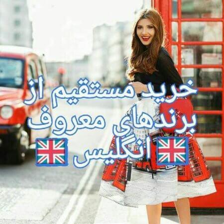 کانال تلگرام بوتیک انگلیسی