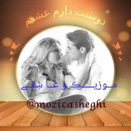 کانال تلگرام موزیک و عاشقی