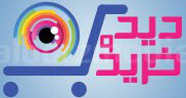 کانال تلگرام فروشگاه همواره تخفیف